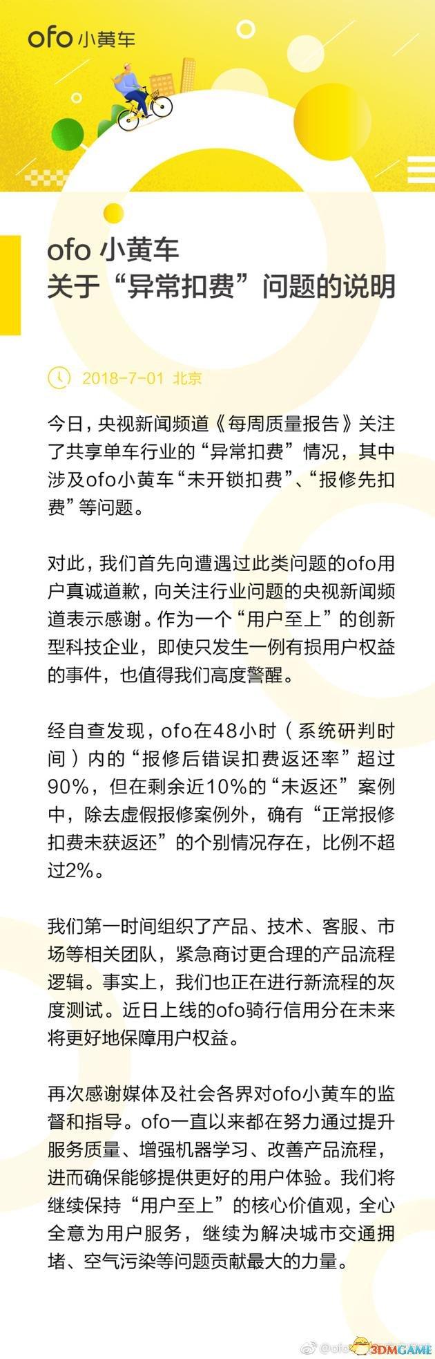 ofo回应异常扣费问题:确实有 但存在比例不超2%