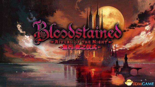 血污:夜之仪式 全关卡剧情任务流程攻略 全地图详解