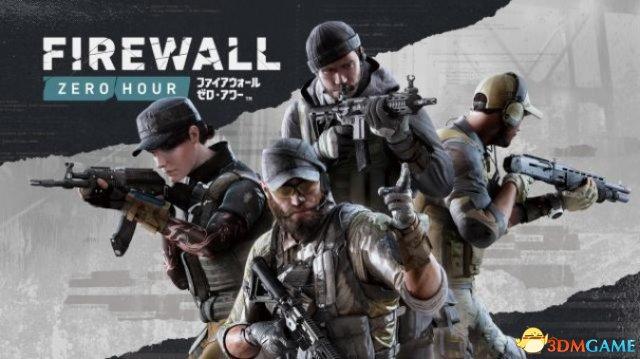 4vs4战术对抗PSVR 《防火墙:零点时刻》 8.30发售