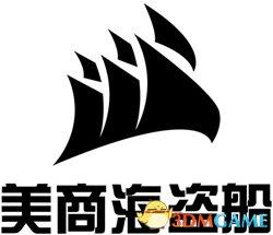 发烧级外设品牌美商海盗船确认参展2019eSmart
