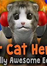 超级猫养成:完全版存档典藏