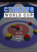 冰壶世界杯pc电脑版
