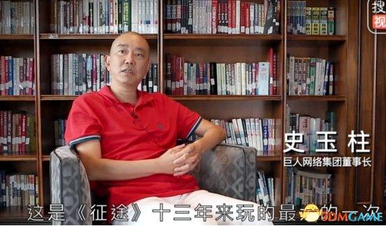 史玉柱刘宪华将参加首届征途嘉年华,你也来吗?