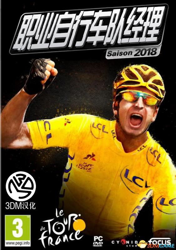 3DM汉化组制作《职业自行车队经理2019》完整汉化
