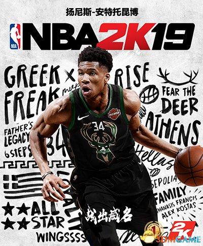 """雄鹿""""字母哥""""成為《NBA 2K19》正式版封面人物"""