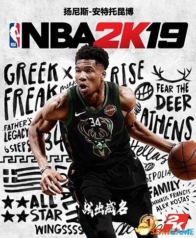 《NBA 2K19》的封面人物是一名24歲的年輕人
