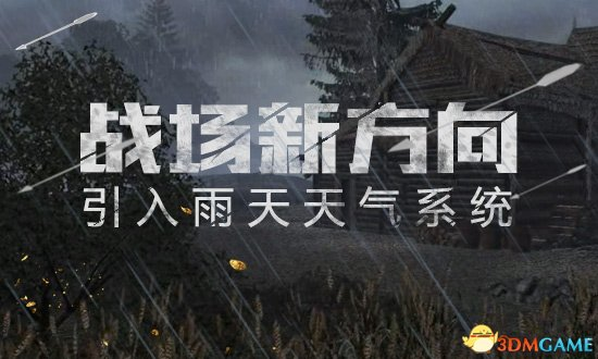 《铁甲雄兵》未来战场新方向 引入雨天天气系统