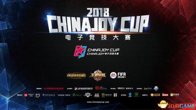2019ChinaJoy电竞大赛苏州赛点打响海选之战