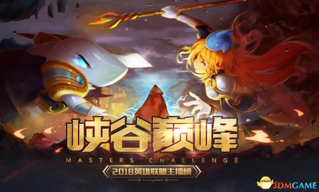 斗魚英雄聯盟峽谷巔峰榜來襲,邀您為夢想而戰!