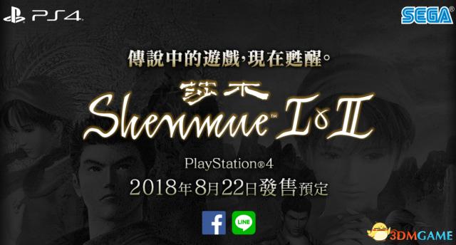 《莎木1 2》中文官网上线 PS4繁中版发售日期公布
