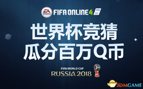 FIFAOL4 世界杯竞猜人均7143Q币,百万竞猜数据揭秘!