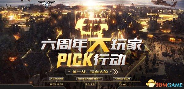 《逆战》六周年大玩家PICK行动 大福利、腾讯行