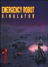 应急机器人模拟器汉化解密版