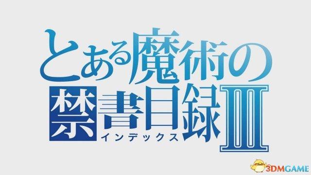 <b>《魔法禁书目录》第三季PV 炮姐归来 10月开播</b>