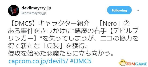《鬼泣5》尼禄介绍第二弹