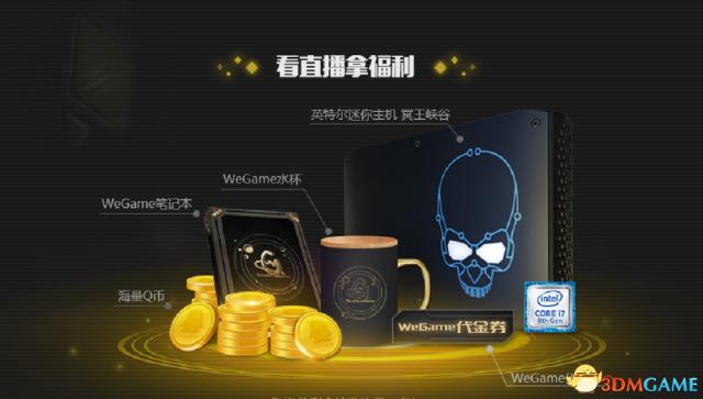 WeGame游戏之夜第二季——星途觅境明晚19:00启幕