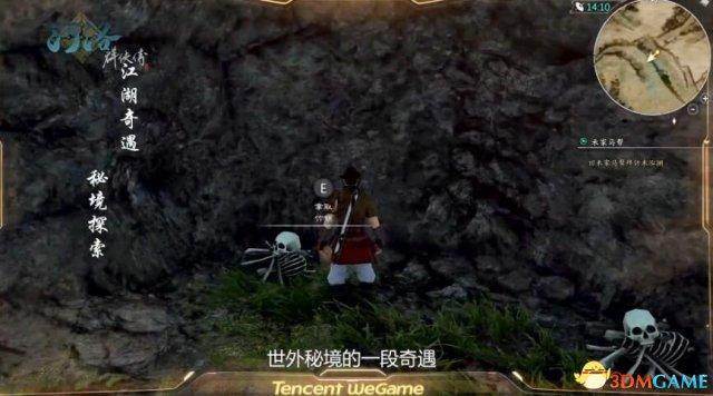《河洛群侠传》将登陆WeGame平台 8月就开启预售