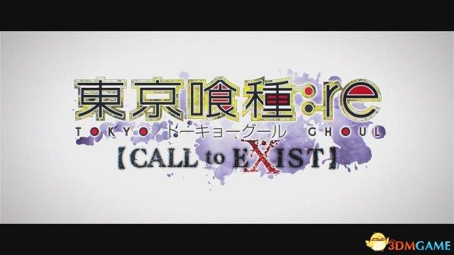 《东京食尸鬼:re CALL to EXIST》首支繁中预告