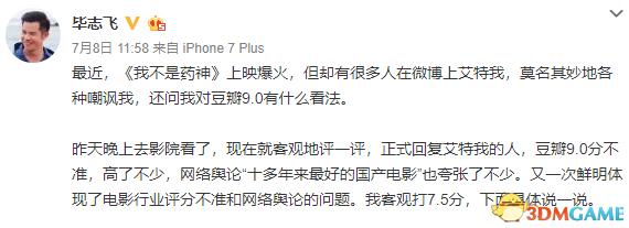 导演毕志飞评《我不是药神》:不如《纯洁心灵》
