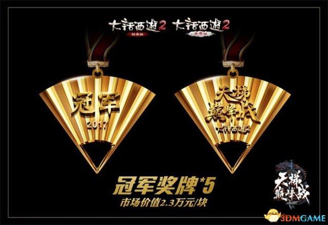 大话2天梯巅峰战年度总决赛冠军奖杯曝光!荣誉定制