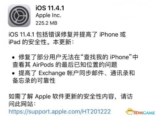 iOS 11.4.1正式版发布 提升设备安全性建议升级