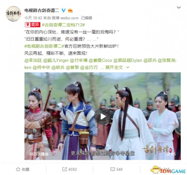 《古剑奇谭2》电视剧7月12日开播 新预告片公布