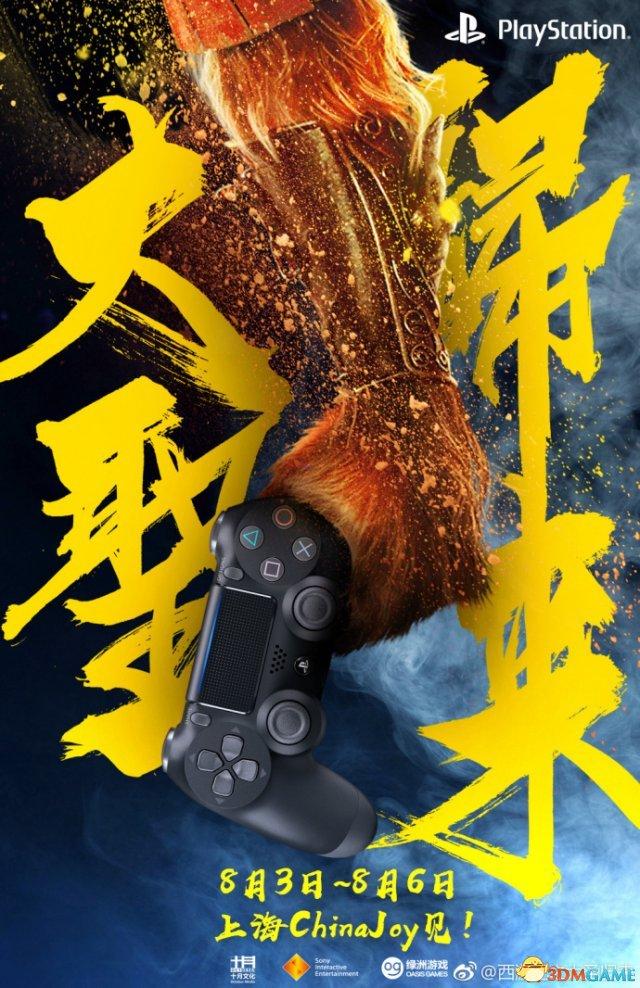 《西游记之大圣归来》PS4游戏将亮相CJ展会