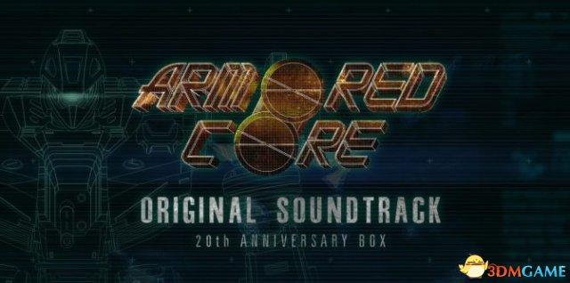 <b>FromSoftware公布《装甲核心》20周年纪念CD</b>