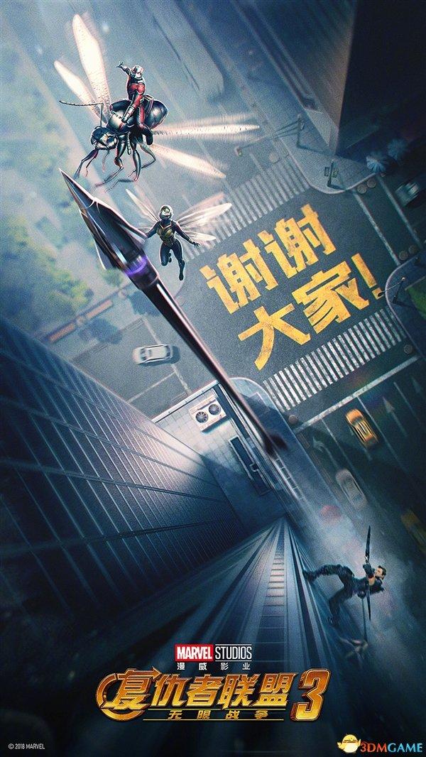 《复仇者联盟3》正式下映:内地总票房23.8亿元