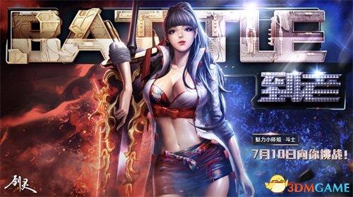 《剑灵》热血BATTLE起来 新职业斗士正式上线