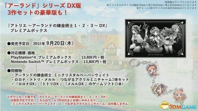 《工作室:阿兰德的炼金术士三部曲DX》宣布复刻