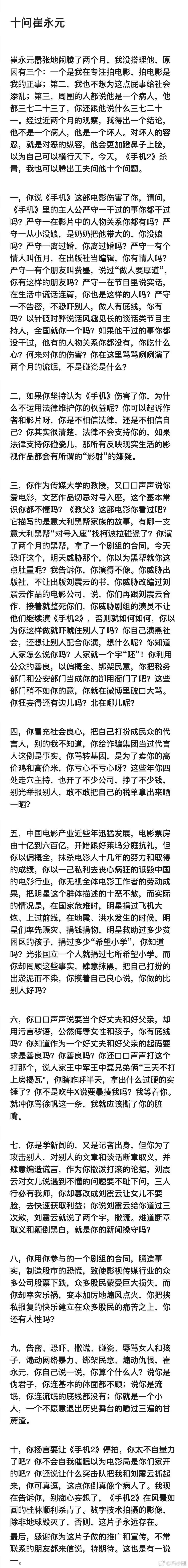 冯小刚发文《十问崔永元》反击 却引网友疯狂起哄