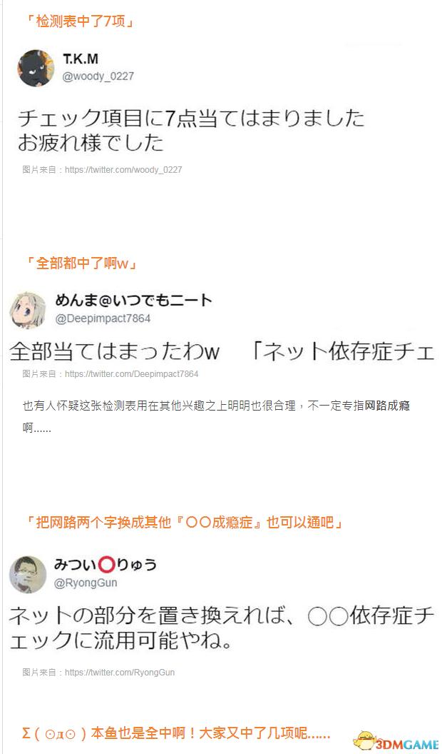 东京大学公布《网路成瘾症状检测表》你中了几项?