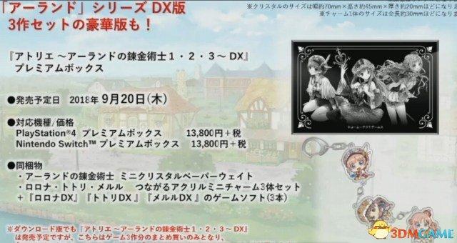 经典《阿兰德的炼金术士》三部曲合辑9月登PS4/NS