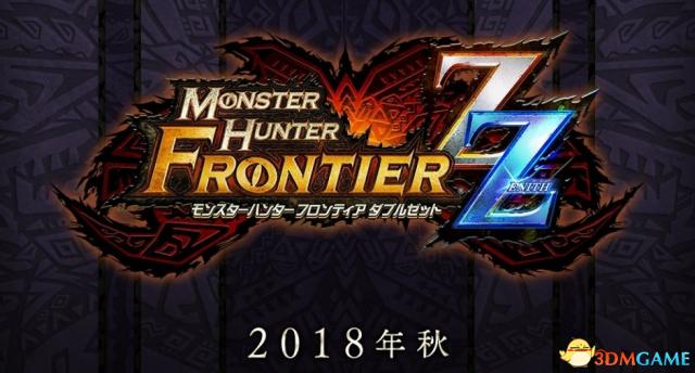 新诡异武器预装!《怪物猎人边境Z》大型更新将至
