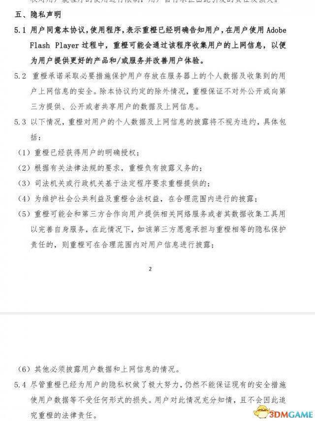 中国特供版Flash搜集用户隐私 用户协议里写好的