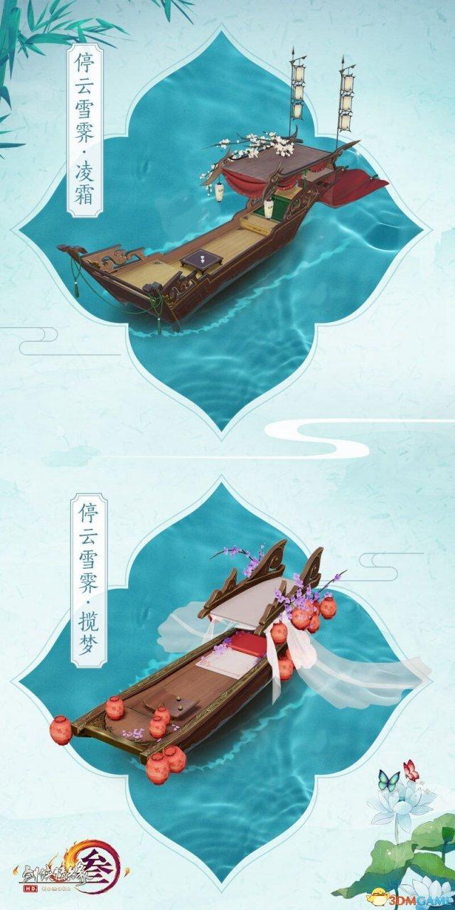 《剑网3》画舫完全体首曝 B站杯火热进行中