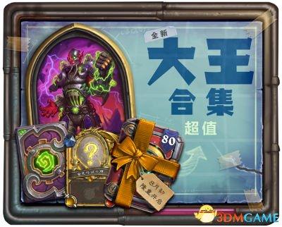 《炉石传说》全新扩展包 预购大王合集送新英雄