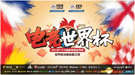 全明星阵容集结 电竞世界杯总决赛一触即发