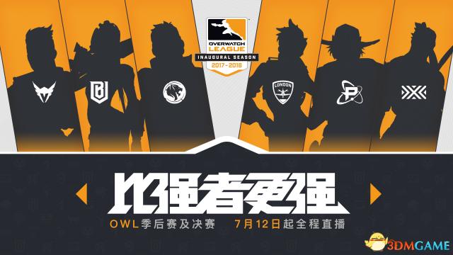 比强者更强!网易CC直播7月12日起全程直播OWL季后赛