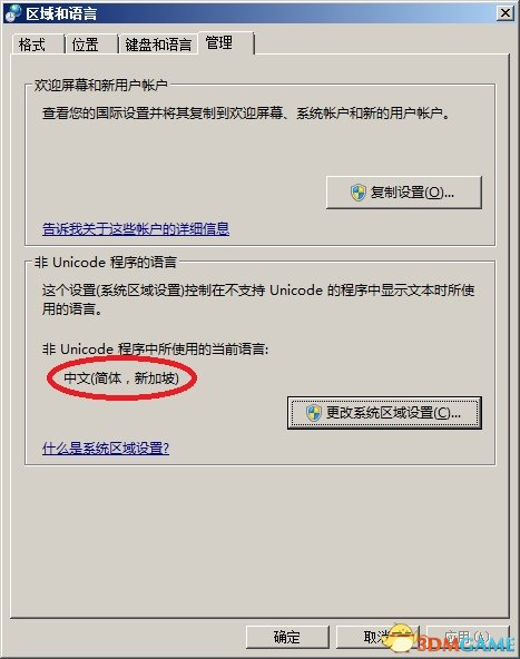 Adobe Flash强推中国特供版:公然收集用户隐私