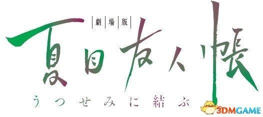 奇异怀念感动《夏目友人帐》剧场版新故事角色公布