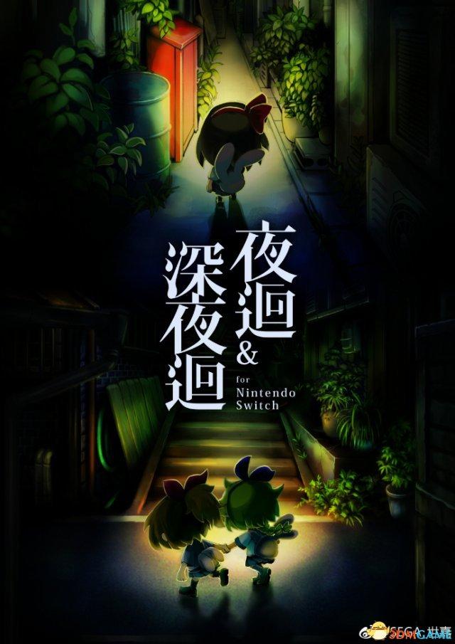 恐怖Switch游戏《夜迴&深夜迴》繁中版同步发售