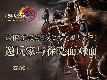 sbf胜博发备用网址_剑网3联动狄仁杰之四大天王 邀玩家与徐克面对面