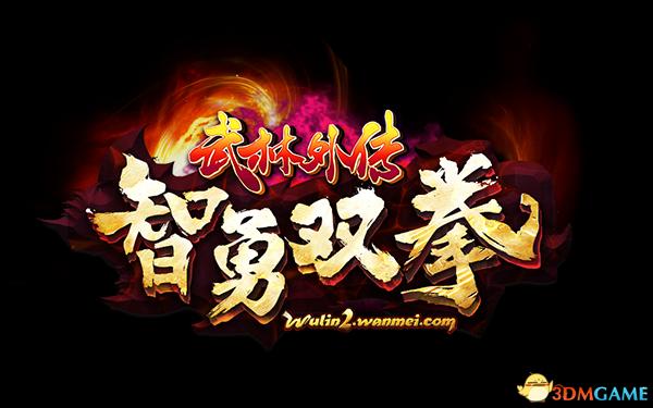 完美《武林外传》新版【智勇双拳】今日重装上线!