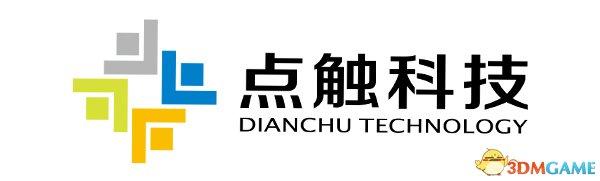 <b>厦门点触科技股份有限公司将于ChinaJoy BTOC展区亮相</b>