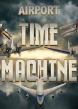 疯狂机场:时间机器 英文免安装版