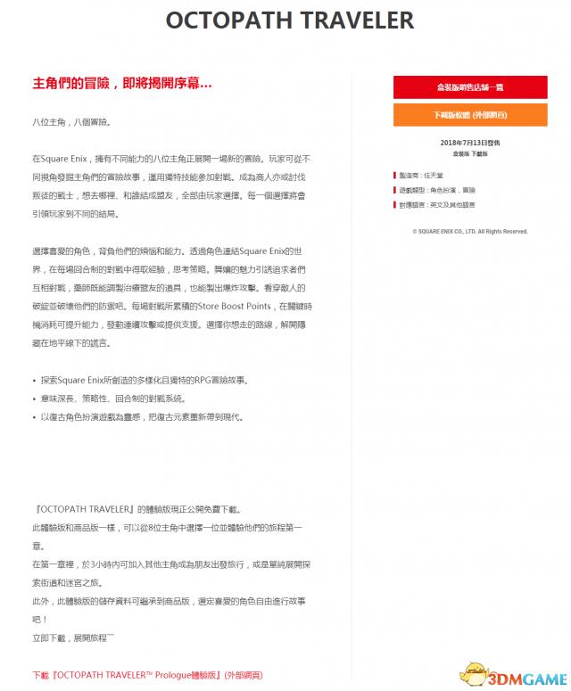 《八方旅人》官方公布中文宣传片 中文版有希望?