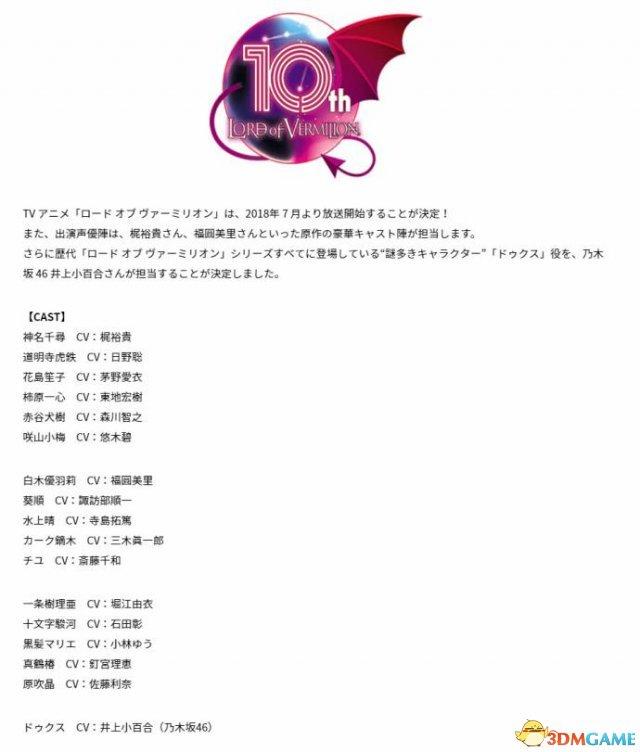 异次元的战斗《红莲之王》动画明日开播