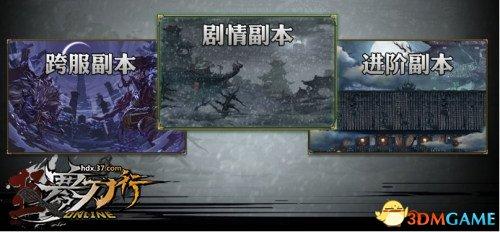 全新武侠世界 37《寒刀行》首服燃爆开启